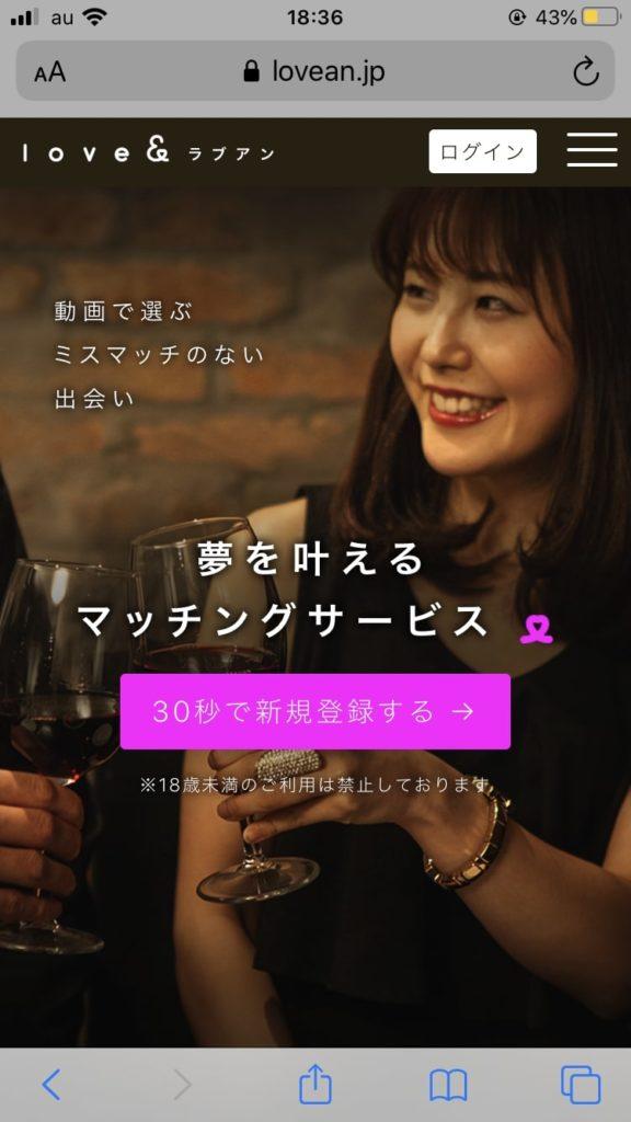 Love&(ラブアン)公式サイト
