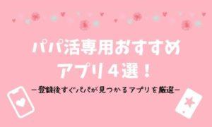 パパ活を始めたい女子におすすめ専用アプリ・サイト4選!